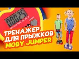 <b>Тренажер для прыжков Moby</b> Jumper, Moby Kids (Моби Кидс ...