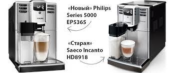 Новая линейка кофемашин <b>Philips</b> Series 5000 – это вылитая ...