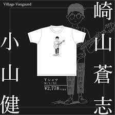 イベントも開催決定崎山蒼志小山健デザインヴィレヴァン限定tシャツ