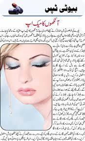 urdu makeup tips urdu makeup tips urdu bridal makeup videos 1 0 icon image bridal makeup makeup karne ka tarika