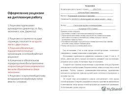 Презентация на тему Оформление этикетки на диск с электронной  14 Оформление рецензии на дипломную работу РЕЦЕНЗИЯ