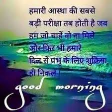 Beautiful Morning Quotes In Hindi Best of The 24 Best GOOD MORNING Images On Pinterest A Quotes Morning