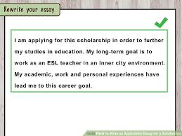 ways to write an application essay for a scholarship wikihow image titled write an application essay for a scholarship step 11