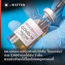 รพ.เอกชน เตรียมนำเข้าวัคซีน 'โมเดอร์นา' จ่าย 3,000 บาทได้ฉีด 2  เข็มคาดนำเข้ามาได้ในเดือนพฤษภาคมนี้