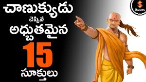 Get Inspiraed 15 Best Inspirational Chanakya Quotes In Telugu Chanakya Niti Telugu Shala