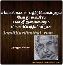 50 Self Motivation Quotes In Tamil Dream