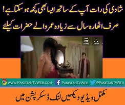 avoid such thing on first_wedding_night wedding night videos Wedding First Night According To Islam avoid such thing on first_wedding_night wedding night videos pinterest wedding night wedding first night according to islam