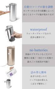 simplehuman sensor pump soap dispenser 9oz 266 ml shin pull human