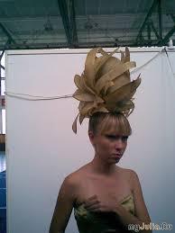 Вот такая красота Дневник пользователя ТАНЮША Дневники  Моя подруга парикмахер она меня пригласила на конкурс причесок Вот такую красоту можно сделать из волос проволоки и клея а по другому называют пастижор