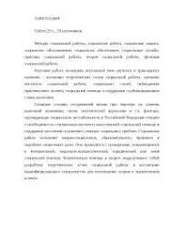 Проблемы взаимодействия теории и практики социальной работы  Проблемы взаимодействия теории и практики социальной работы курсовая 2010 по социологии скачать бесплатно способы социальная помощь