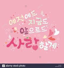 Korean Letters Typographic Korean Letters Stock Photo 145228106 Alamy