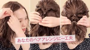 イメチェンヘアアレンジ前髪ハーフアップポニーテールをもっと華やかにする方法