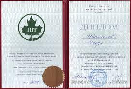 Сертификаты Авторская школа Гармония жизни Диплом тренера Университета Единства прошел процесс обучения и инициации в oneness university а также Тренерский курс Индия в 2006 2010 годах по