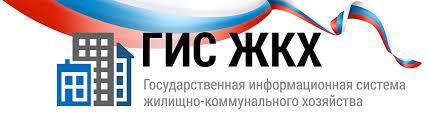 Информационные системы в жкх курсовая mozavodskoe Информационные системы в жкх курсовая файлом