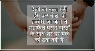 40 Happy Friendship Day Quotes Friendship Day 40 Quotes Hindi Gorgeous Long Distance Friendship Quotes And Sayings In Hindi