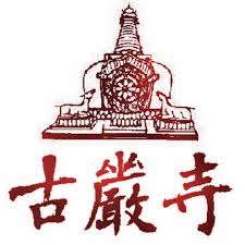 古嚴寺 佛學課程
