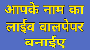 live name wallpaper hindi urdu