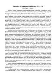 Как писать диплом пример docsity Банк Рефератов Как писать заявку на разработку web узла конспект Программирование