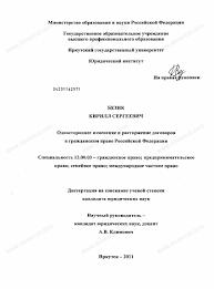 Диссертация на тему Одностороннее изменение и расторжение  Диссертация и автореферат на тему Одностороннее изменение и расторжение договоров в гражданском праве Российской Федерации