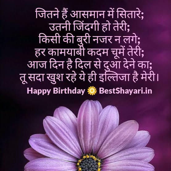 birthday shayari in hindi for lover