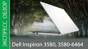 Экспресс-обзор <b>ноутбука Dell</b> Inspiron 3580, 3580-6464 - YouTube