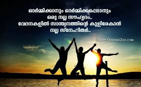Happy Quotes In Malayalam