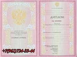 Сколько стоит купить диплом в Челябинске ru Диплом о среднем специальном образовании 2004 2007 года выпуска
