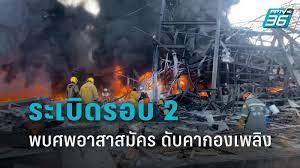 ระเบิดรอบ 2 ไฟไหม้โรงงานกิ่งแก้ว ดับเพลิงเจ็บ 4 เจอศพอาสาสมัครดับคากองเพลิง  : PPTVHD36