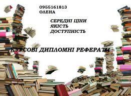 Дипломні Роботи Освіта Спорт в Луцьк ua Курсові роботи дипломні реферати звіти з практики та статті