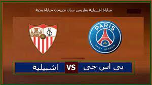 مباراة باريس سان جيرمان واشبيلية ودية لبداية الموسم - يلا شووت الاخباري