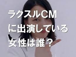 ラクスル cm 出演 者