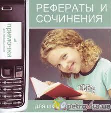 Купить Примочки для мобильников Рефераты и сочинения для  Примочки для мобильников Рефераты и сочинения для школьников
