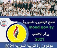 نتائج طلاب البكالوريا سوريا نتيجة التاسع السورية 2021 رابط وزارة التربية  moed.gov.sy بالاسم