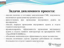 Презентация на тему Аудит СМК отдела главного конструктора на  3 Задачи дипломного