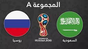 مباشر كأس العالم 2018: روسيا – السعودية