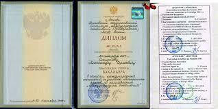 Диплом аттестат Шаблоны образцы и формы переводов нотариальных  mini apostil diploma