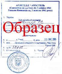 Апостиль Киев срочный апостиль на диплом апостилирование и  Данная услуга будет просто необходима тем кто