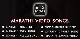 marathi video songs latest version apk