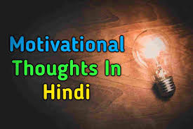 Motivational Thoughts In Hindi 2019 बसट 30