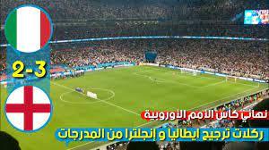 شاهد ركلات ترجيح مباراة إيطاليا و إنجلترا من المدرجات 3-2 | وردود أفعال  الجماهير | نهائي اليورو - YouTube
