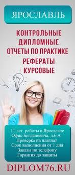Дипломы на заказ рефераты курсовые Ярославль ВКонтакте Дипломы на заказ рефераты курсовые Ярославль