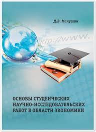 Разновидности научных исследований реферат Реферат наука и научные исследования Реферат наука и научные исследования