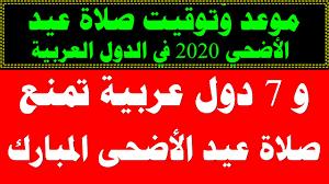 موعد وتوقيت صلاة عيد الاضحي 2020 - 1441 في الدول العربية و7 دول تمنع صلاة  العيد ! - YouTube