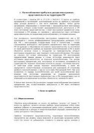 Налогообложение прибыли и доходов иностранных представительств на  Налогообложение прибыли и доходов иностранных представительств на территории РФ курсовая по налогам скачать бесплатно филиалы партнеры