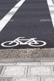 自転車 横断 帯