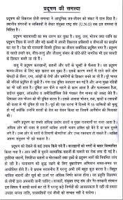 essay on environment in hindi language docoments ojazlink essay on environmental pollution in