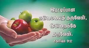Download,bible vasanam in tamil images download,tamil vasanam download. God Bless You Tamil Bible Words Bible Words Christian Verses