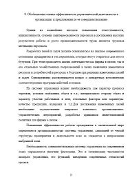 Отчет по практике в юридической фирме fresaroccaguitreb Отчет по практике в риэлторской Отчет по преддипломной практике по гражданской специализации в юридическом Сопровождение клиента фирмы в нотариальную