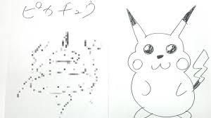 絵かきうたで汚いピカチュウ爆誕梶裕貴のひとりごとにて描いた