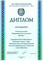 Лицензии и сертификаты Югорский НИИ информационных технологий ДИПЛОМ участник выставки Информационные технологии 21 века 2006 г